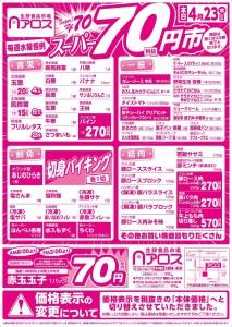 アロス様4月23日70円市