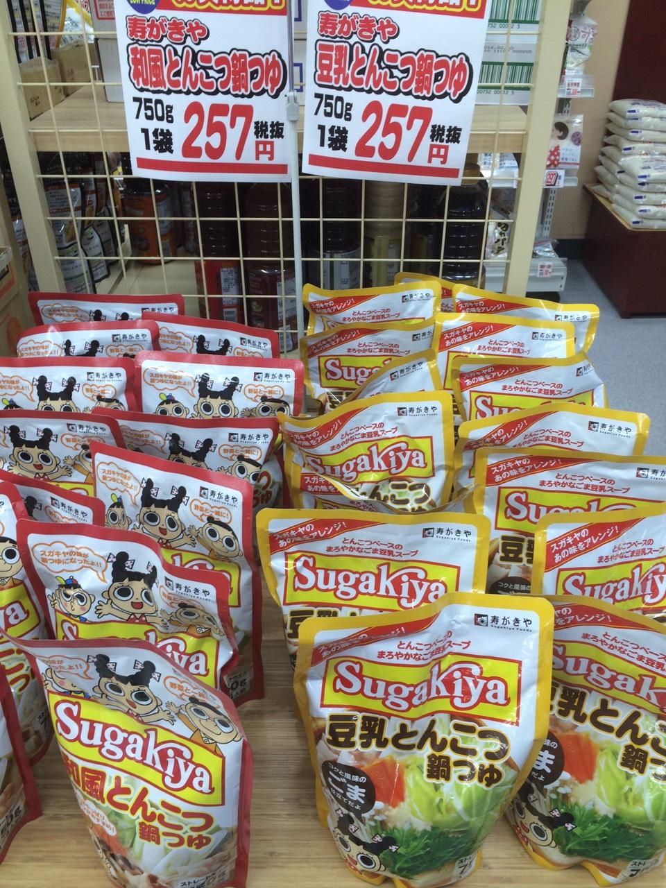 生鮮食品市場 アロス本日(10月22日)のアロス尾張旭店!