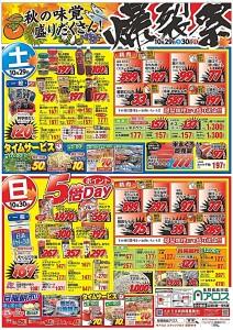アロス様161029表(爆裂祭)